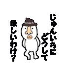 じゅんいち専用!!(個別スタンプ:07)