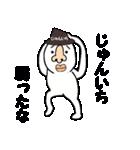 じゅんいち専用!!(個別スタンプ:11)