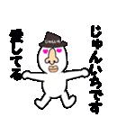 じゅんいち専用!!(個別スタンプ:14)