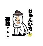 じゅんいち専用!!(個別スタンプ:17)