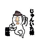 じゅんいち専用!!(個別スタンプ:18)
