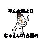 じゅんいち専用!!(個別スタンプ:31)