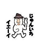 じゅんいち専用!!(個別スタンプ:36)