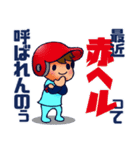 100% 赤ヘル 2 【広島弁編】(個別スタンプ:02)
