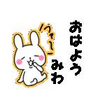 ★みわ★が使う専用スタンプ(個別スタンプ:01)