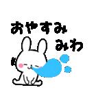 ★みわ★が使う専用スタンプ(個別スタンプ:02)