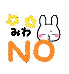 ★みわ★が使う専用スタンプ(個別スタンプ:04)