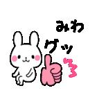 ★みわ★が使う専用スタンプ(個別スタンプ:05)