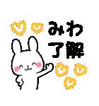 ★みわ★が使う専用スタンプ(個別スタンプ:07)