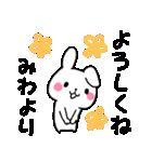 ★みわ★が使う専用スタンプ(個別スタンプ:08)