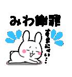 ★みわ★が使う専用スタンプ(個別スタンプ:10)