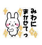 ★みわ★が使う専用スタンプ(個別スタンプ:16)