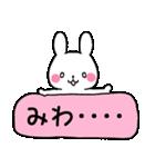 ★みわ★が使う専用スタンプ(個別スタンプ:18)