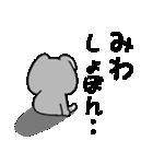 ★みわ★が使う専用スタンプ(個別スタンプ:20)