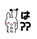 ★みわ★が使う専用スタンプ(個別スタンプ:25)