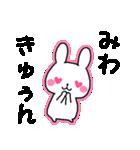 ★みわ★が使う専用スタンプ(個別スタンプ:31)