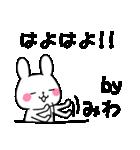 ★みわ★が使う専用スタンプ(個別スタンプ:33)