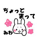 ★みわ★が使う専用スタンプ(個別スタンプ:35)