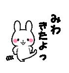 ★みわ★が使う専用スタンプ(個別スタンプ:36)