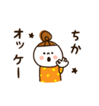 『ちかちゃん』の名前スタンプ(個別スタンプ:01)