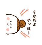 『ちかちゃん』の名前スタンプ(個別スタンプ:03)