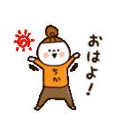 『ちかちゃん』の名前スタンプ(個別スタンプ:04)