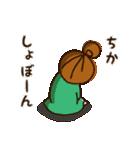 『ちかちゃん』の名前スタンプ(個別スタンプ:08)