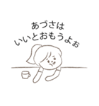 ゆるめなあづさ(個別スタンプ:04)