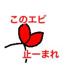 えびぶんちょ(個別スタンプ:8)