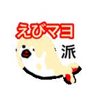 えびぶんちょ(個別スタンプ:27)