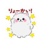 ポメラニアン☆ぽちゃんの日常会話(個別スタンプ:02)