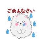 ポメラニアン☆ぽちゃんの日常会話(個別スタンプ:08)