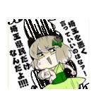 武蔵トミ代(個別スタンプ:38)
