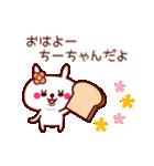 うさぎのちーちゃん(個別スタンプ:01)