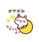 うさぎのちーちゃん(個別スタンプ:02)