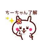 うさぎのちーちゃん(個別スタンプ:03)