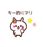 うさぎのちーちゃん(個別スタンプ:08)
