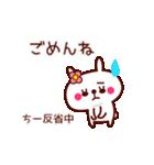 うさぎのちーちゃん(個別スタンプ:09)