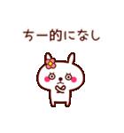 うさぎのちーちゃん(個別スタンプ:15)