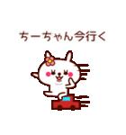 うさぎのちーちゃん(個別スタンプ:18)