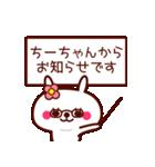 うさぎのちーちゃん(個別スタンプ:22)