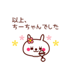 うさぎのちーちゃん(個別スタンプ:32)