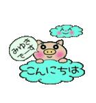 ちょ~便利![みゆき]のスタンプ!(個別スタンプ:02)