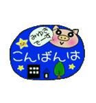 ちょ~便利![みゆき]のスタンプ!(個別スタンプ:03)