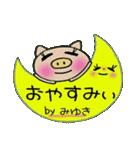 ちょ~便利![みゆき]のスタンプ!(個別スタンプ:04)