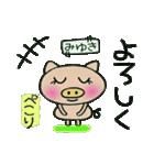 ちょ~便利![みゆき]のスタンプ!(個別スタンプ:06)