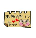 ちょ~便利![みゆき]のスタンプ!(個別スタンプ:07)