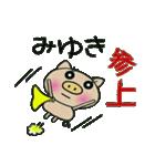 ちょ~便利![みゆき]のスタンプ!(個別スタンプ:09)