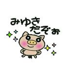 ちょ~便利![みゆき]のスタンプ!(個別スタンプ:10)