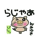 ちょ~便利![みゆき]のスタンプ!(個別スタンプ:14)